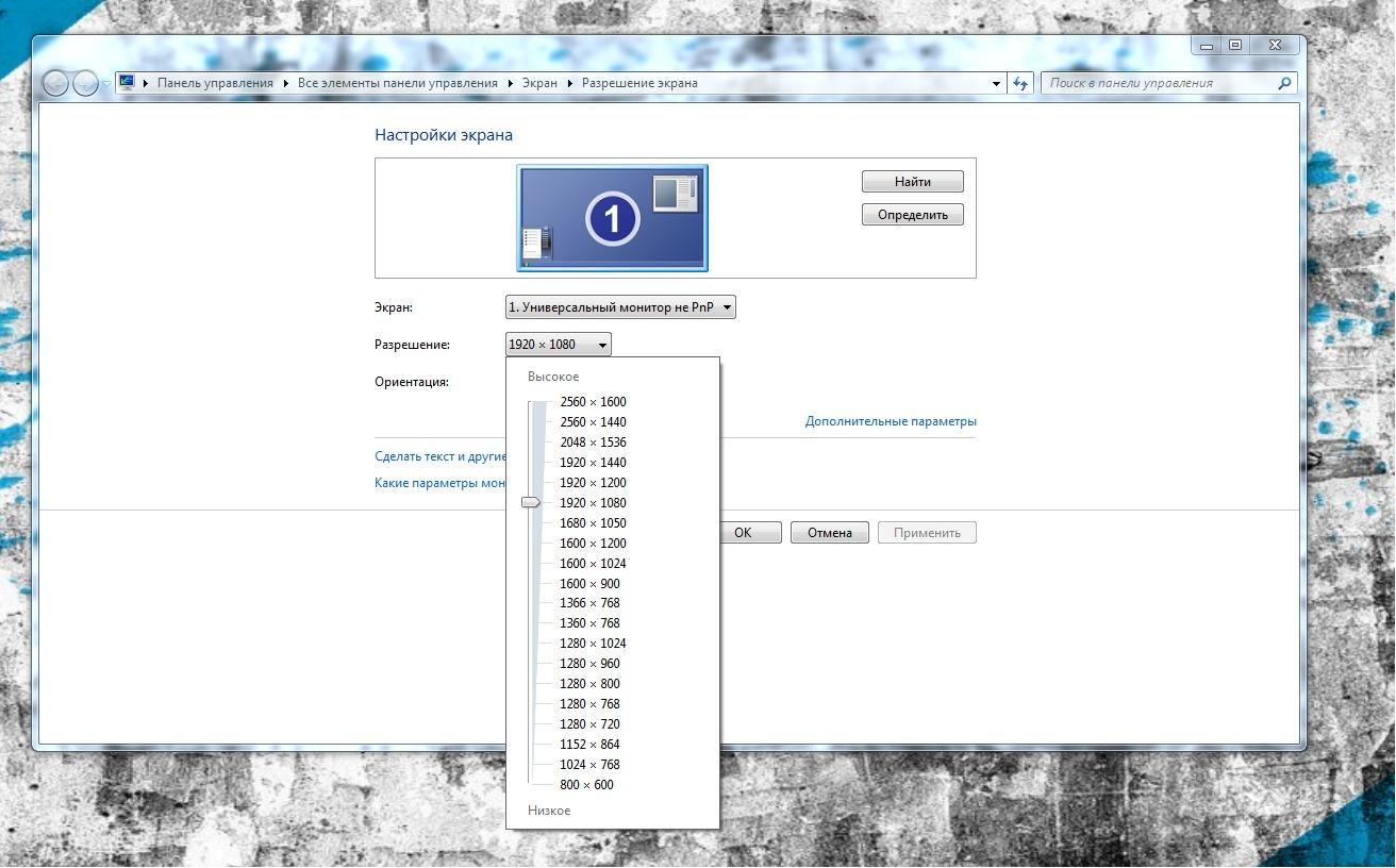 Как улучшить качество разрешения картинки на экран