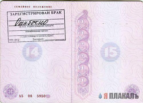 Семейное положение в паспорте фото