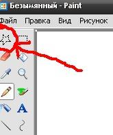 как в paint обрезать картинку по кругу