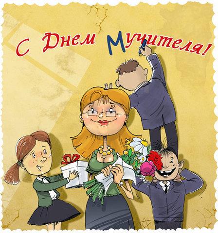 С днем учителя прикольные картинки с мультяшками, открытки февраля своими