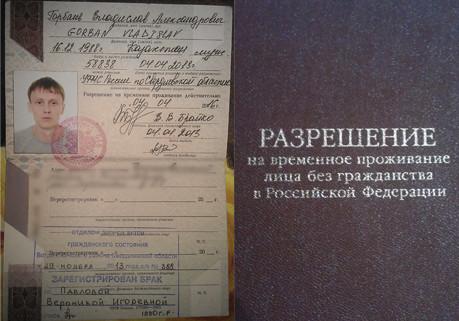 Документы на вид на жительство РФ: какие нужны, перечень