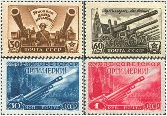 Стоимость открыток 1975 года советская артиллерия, города армавир