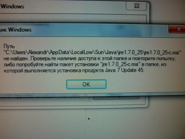 Ответы Mail ru: Что делать? Если при установке Java 7 update 51