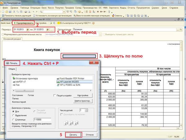 Как распечатать в 1с книгу продаж настройка права на копирование документов в 1с