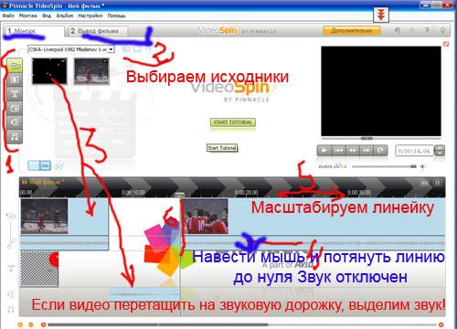 простой бесплатный видеоредактор на русском - фото 10