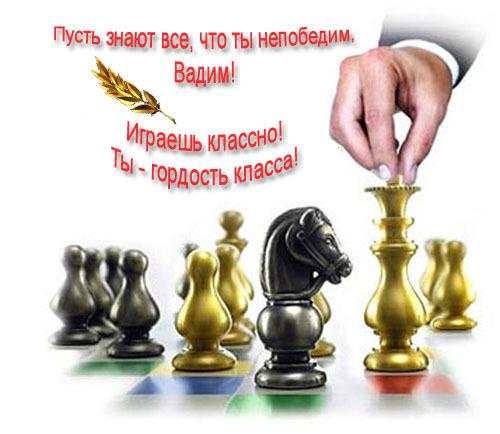 Поздравления шахматиста с победой