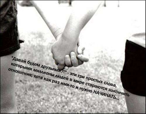 Любовь это дружба без секса