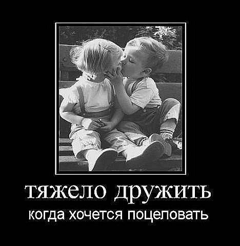 Дружба между м и ж