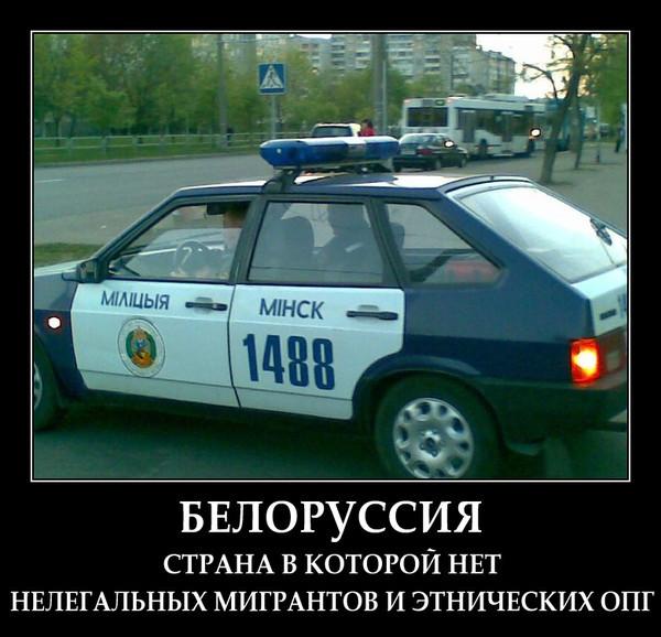 в беларуси милиция или полиция удобный способ получения