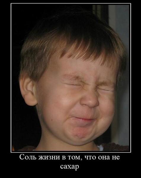 Прикольные картинки соль, детские