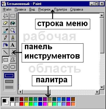 Ответы@mail. Ru: где можно скачать (обычный) paint microsoft???