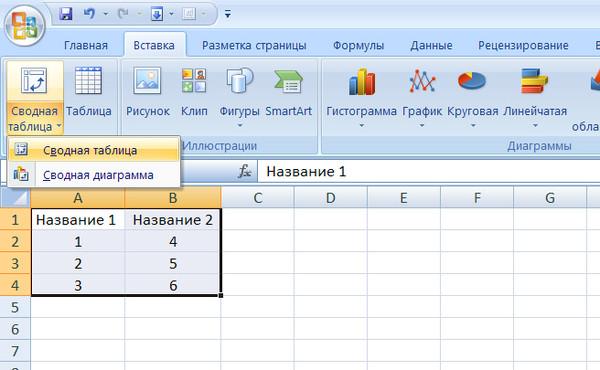 как создать таблицу в экселе 2007