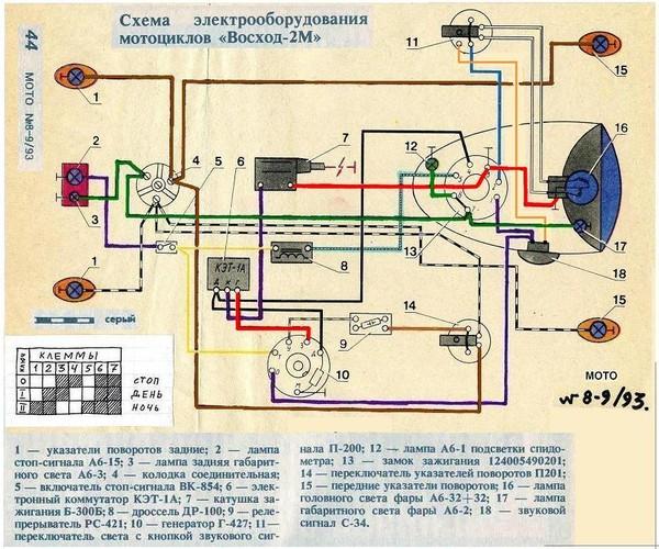 Схема подключения во-6