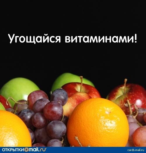Православные, открытки это тебе витаминки