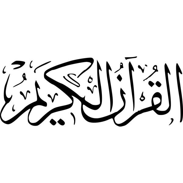 Картинки с арабскими словами с переводом