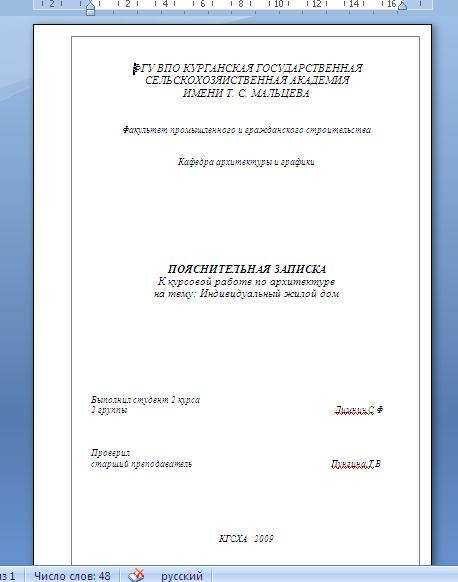 оформление реферата на казахском языке титульный лист