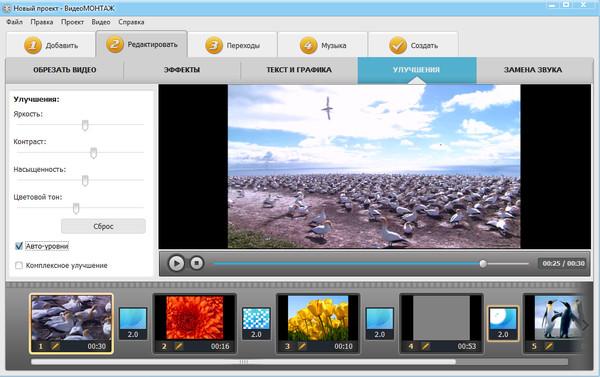 Создать клип из фото с музыкой и надписями онлайн программа