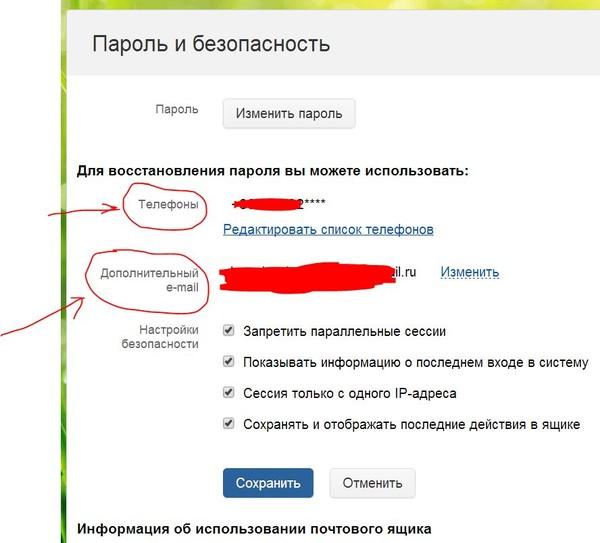 Ответы mail ru Не могу восстановить пароль от почты Доступ в почту можно восстанавливать и без секретного вопроса у меня его тоже нет Достаточно если у Вас в почте будет привязан