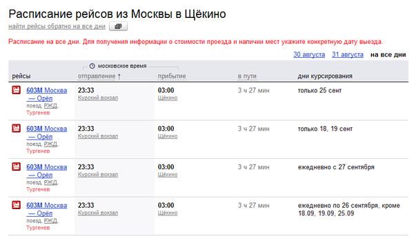 автобус москва-балаково расписание отправления из москвы каждом