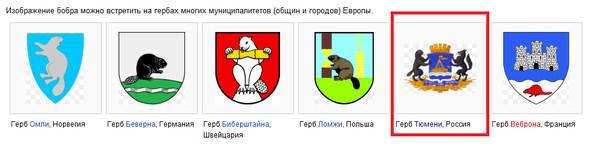 доктора рисунок бобра символ иркутск хотя то