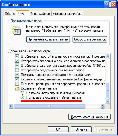 Windows 10 дублируются папки