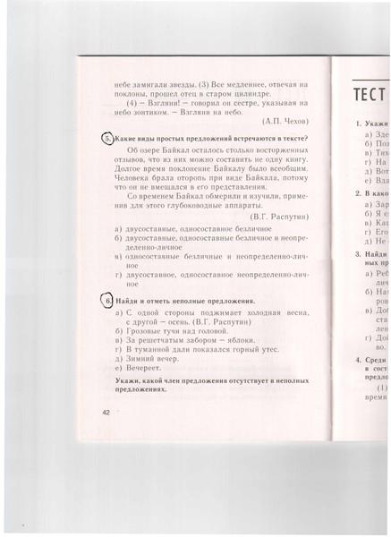 русский язык тесты часть 1 6 класс ответы книгина