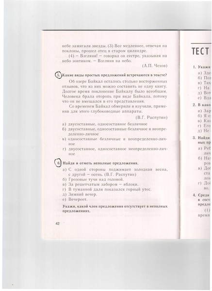 Решебник по русскому языку 8 класс тесты