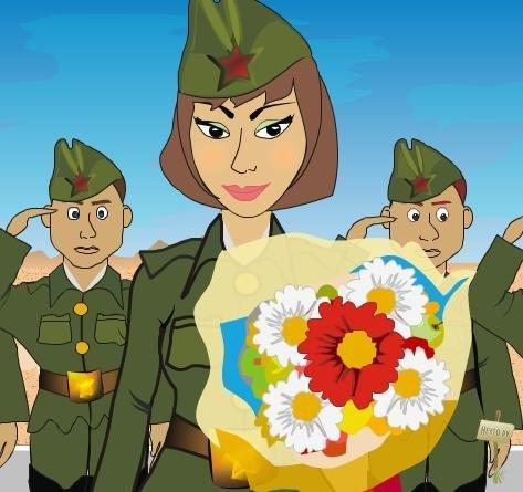 Поздравить жен военных с праздником