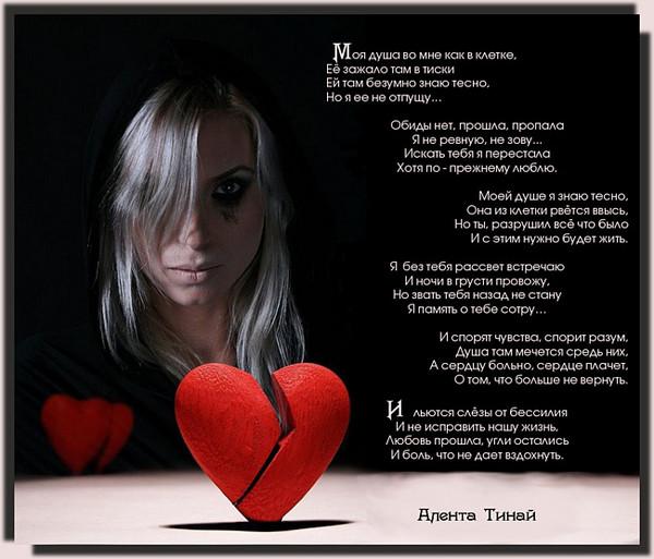 термобелье стихи у меня сердце рвется на части любимая ребенок просто осторожный