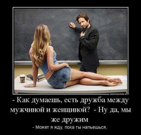 Рассказы отношение между мужчиной и женщиной