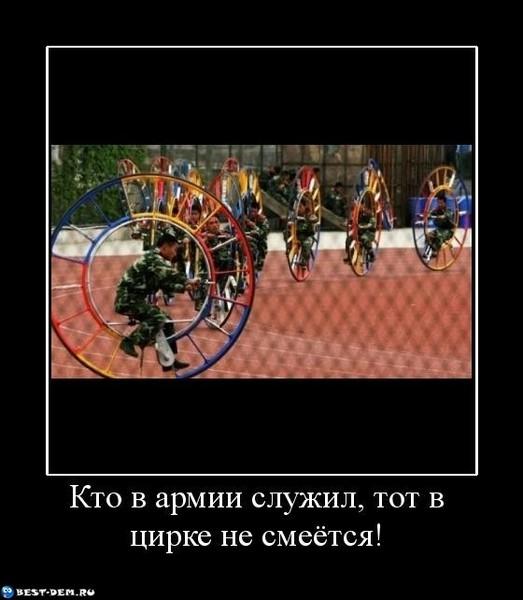 местах демотиваторы кто в армии был тот в цирке не смеется вид матрицы