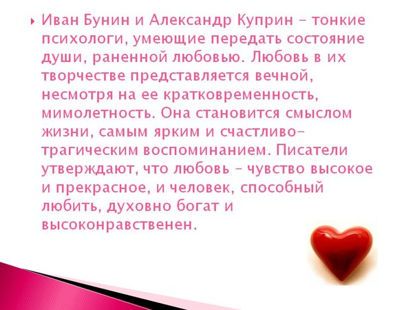sochinenie-kuprin-a-i-po-tema-lyubvi-v-proizvedeniyah