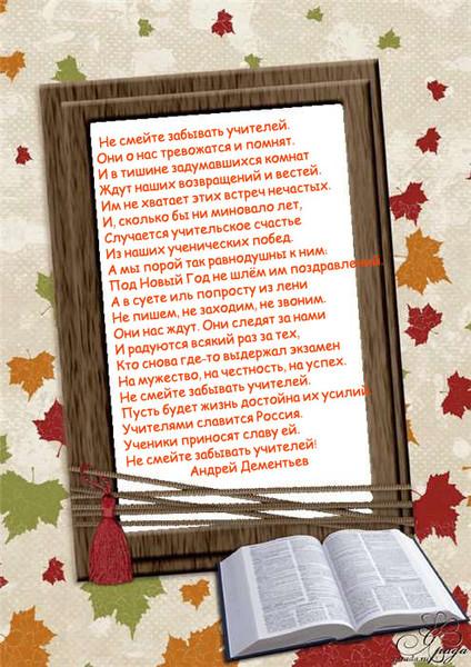 Стихи об учителе русского языка и литературы