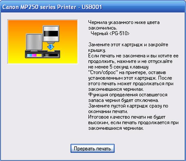 Как сделать так чтобы принтер печатал черным 18