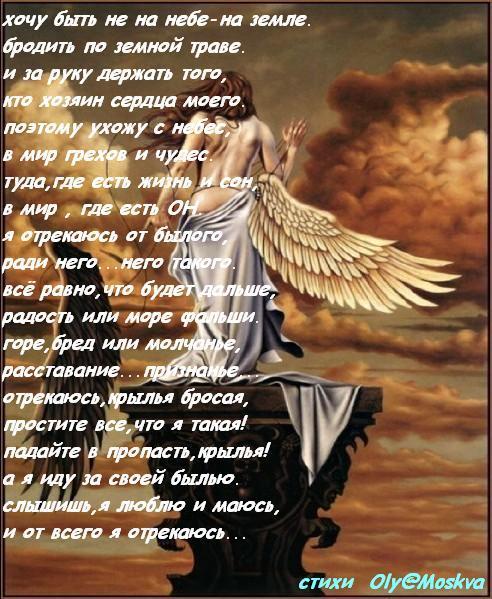 Открытки со стихами любимой женщине ты мой ангел, февраля