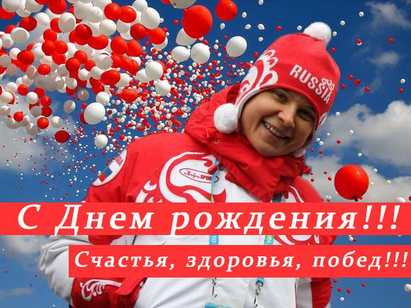 Днем, открытка на день рождения спортсменке