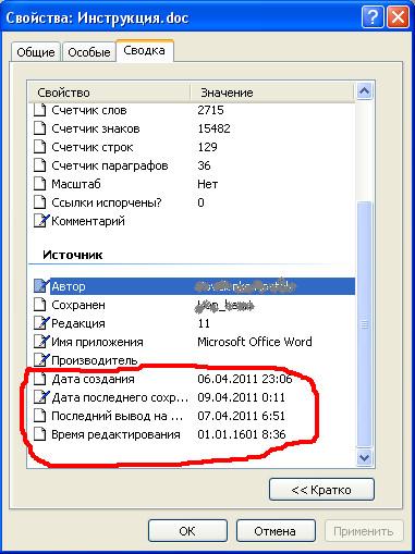 как изменить свойства файла