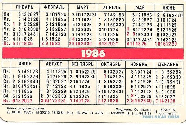 какой день недели было 21 июля 1949 г.