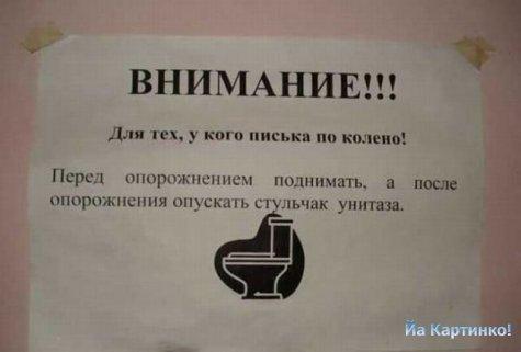Объявление для туалета чтобы соблюдать чистоту доска объявлений в сеченово
