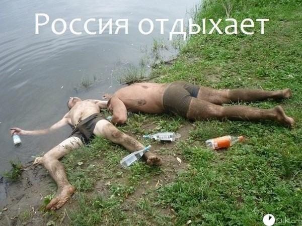 Картинки по запросу пьянь россии фото