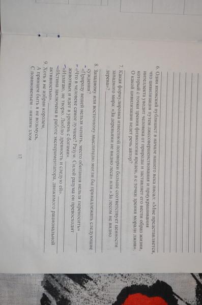 9517cb759c85 Ответы Mail.ru: Помогите ответить...Обществознание 1 курс(