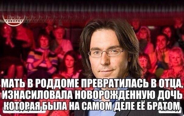 Андрей малахов демотиватор