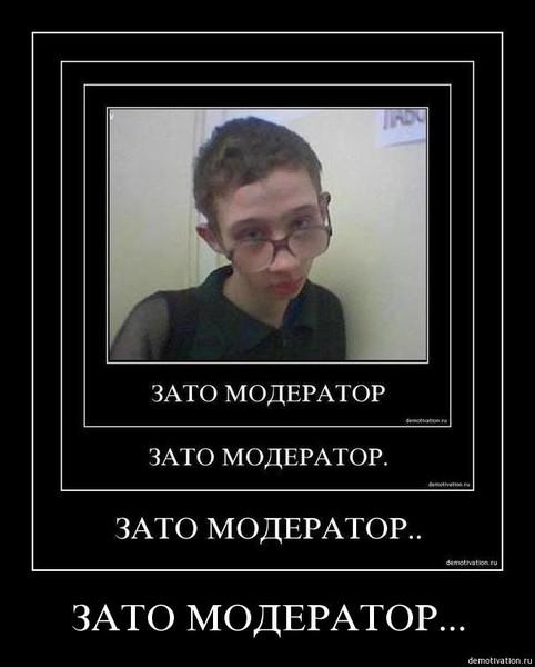 Картинки про модераторов смешные