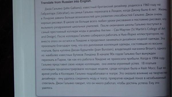 как перевести текст с русского на английский - фото 10
