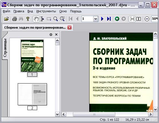 Сборник задач по программированию златопольский 3 издание решебник