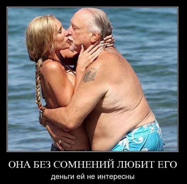 Пожилой мужчина и молодая фото 239-951