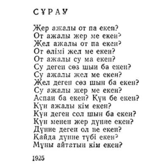Стихи детям на казахском