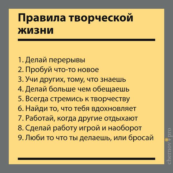 Программа правила жизни культура