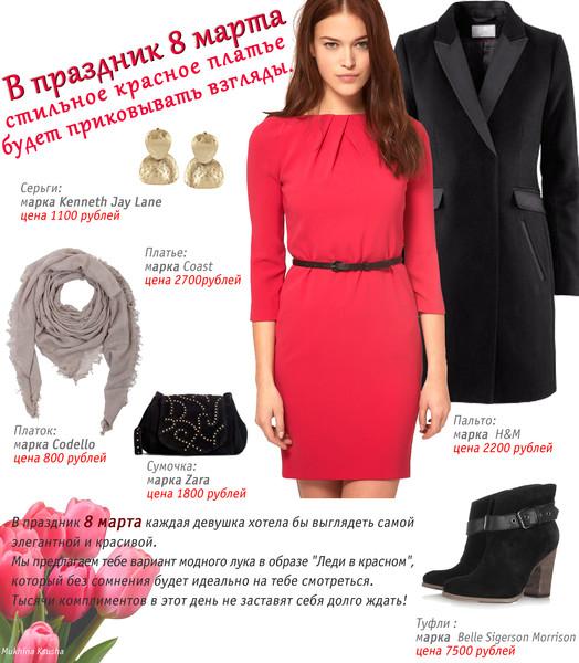 На первое свидание в красном платье