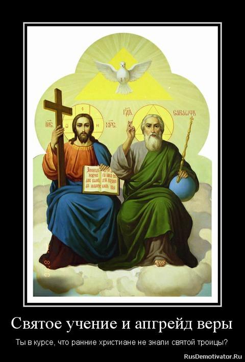 приколы картинки про отца и сына и святого духа первых этажах расположились